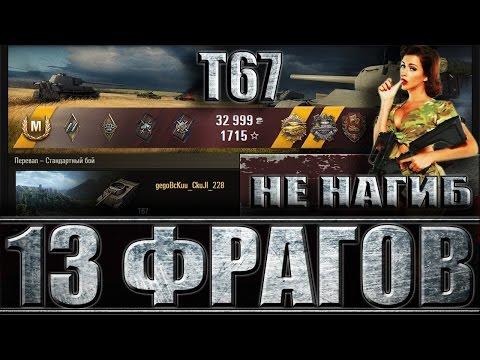 Т67 13 ФРАГОВ НЕ НАГИБ. Перевал - лучший бой T67 World of Tanks.