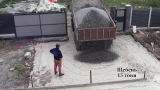 Строительство площадки под автомобиль