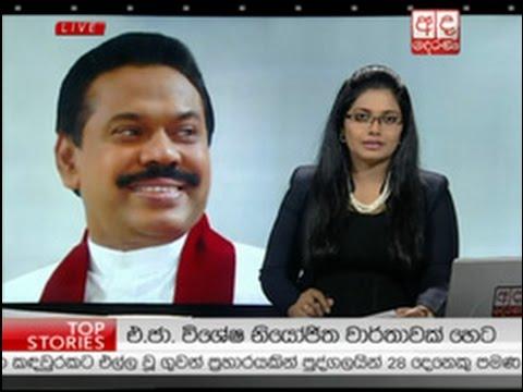 Ada Derana Prime Time News Bulletin 08.00 pm - 2016.05.06