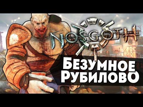 Nosgoth - Безумное рубилово! (Жесть)