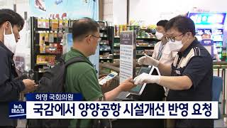 허영 국회의원, 국감서 양양공항 시설개선 요청