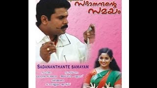 Rasaleela - Sadanandante Samayam 2003: Full Malayalam Movie
