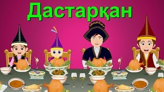 Дастарқан | Казахские детские песни | Family Table Song in Kazakh