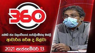 Derana 360   With Dr. Harsha de Silva