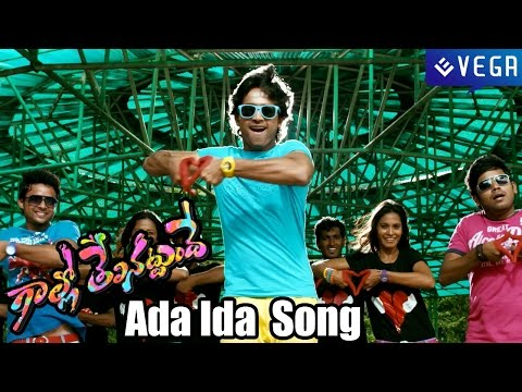 Gallo Telinattunde Movie Songs - Ada Ida Song - Latest Telugu...