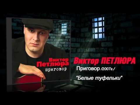 Виктор Петлюра - Белые туфельки