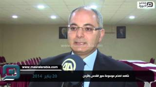 مصر العربية | شاهد اضخم موسوعة صور للقدس بالأردن