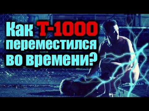 Как Т-1000 переместился во времени