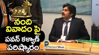 Pawan Kalyan Planning To SOLVE Nandi Awards Controversy | Filmylooks