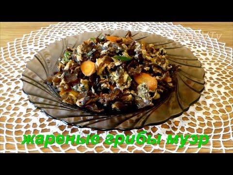 Как приготовить китайские грибы - видео