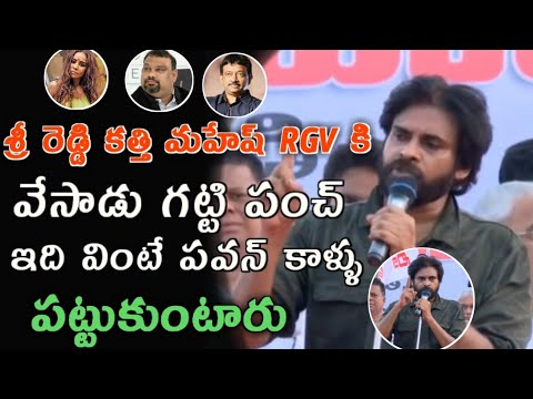 వేసాడు గా పంచ్ || Pawan kalyan about sri reddy & rgv || pawan kalyan speech about kathi mahesh