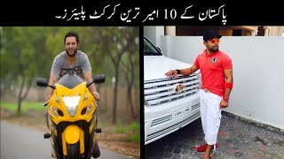 10 Most Richest Cricketers In Pakistan | Rich Cricketers Of Pakistan | Haider Tv