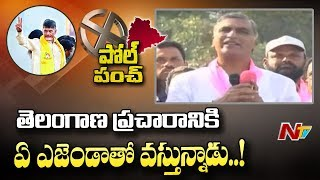 TRS Leader Harish Rao Comments on CM Chandrababu | Telangana Election Campaign | NTV