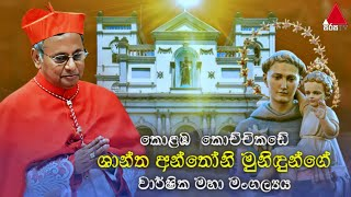 187th Annual Feast of St. Anthony of Kochchikade Divine Pooja