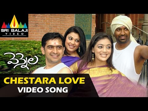 Chestara Love Video Song - Vennela (Raja Parvati Melton)