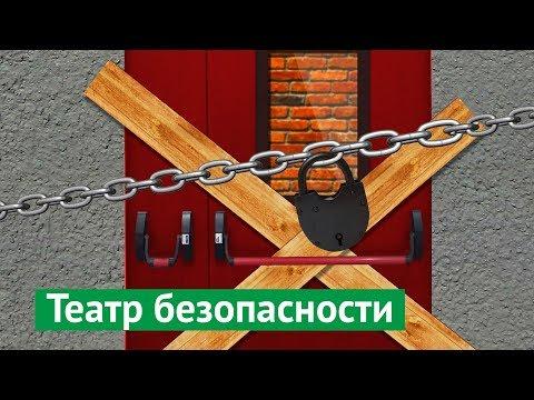 Эвакуация по-русски: есть ли шансы спастись от пожара?