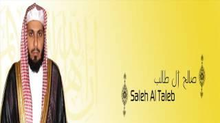 القرآن الكريم للشيخ صالح آل طالب - Holy Quran Saleh Al Taleb