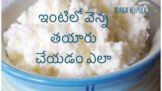 How to make Butter at home in Telugu/Homemade Butter in Telugu/How to make Butter at Home