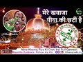 New Qawwali 2018 Mere Khwaja Piya Ki Chati Hai Urse Khwaja Garib Nawaz Special thumbnail