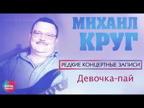 Михаил Круг   Эксклюзивные интервью редкие концертные записи 03  Девочка пай