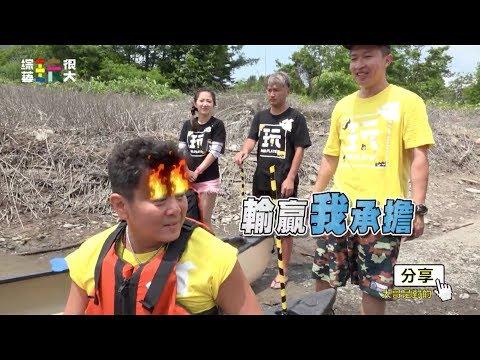 【想要當大哥?沒那麼容易!就在本週北海道玩很大!!】綜藝玩很大