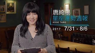 07/31-08/06|星座運勢週報|唐綺陽