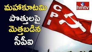 CPI Accepts Mahakutami Seats Allocation | మహాకూటమి పొత్తులపై మెత్తబడిన సీపీఐ | hmtv