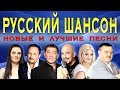 РУССКИЙ ШАНСОН Новые и Лучшие песни 2017 mp3