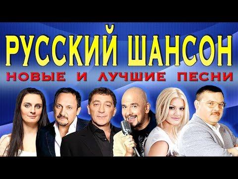 РУССКИЙ ШАНСОН. Новые и Лучшие песни 2017