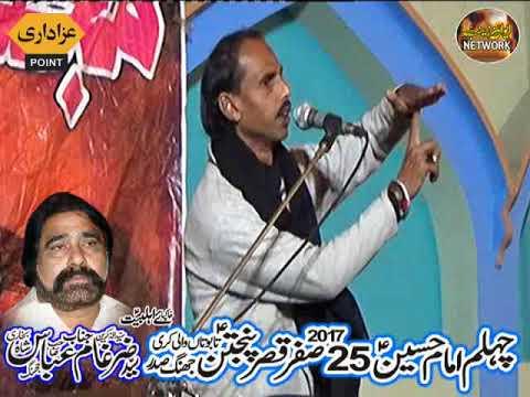 zakir 2 Majlis 25 Safar 2017 Jhang Sadar bani zakir zargham abbas bukhari