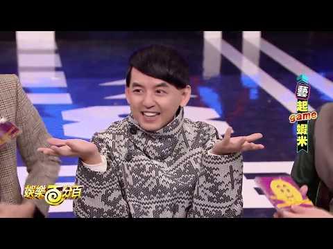 台綜-娛樂百分百-20181227