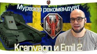 Kranvagn и Emil 2 Шведские тяжелые танки 10 и 9 уровня [МУРАЗОР РЕКОМЕНДУЕТ]