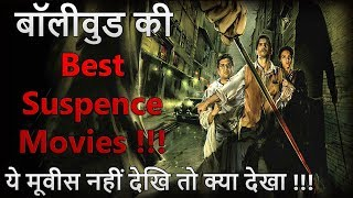Bollywood Best Suspense Thriller Movies (Part 4) In Hindi | Movies Adiict |