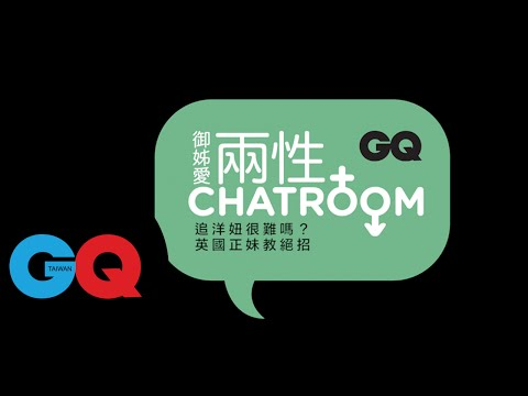 GQ 兩性│御姊愛兩性Chatroom 追洋妞很難嗎?