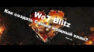 создать клан WoT Blitz - клан танки (World of tanks blitz)