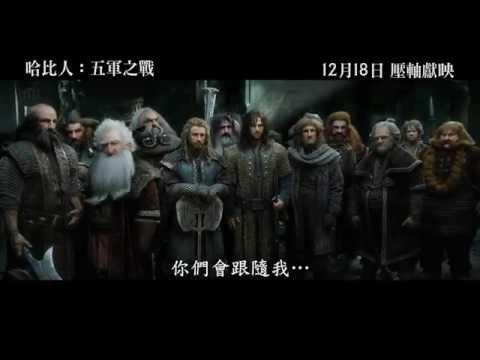 哈比人:五軍之戰 (2D版) (The Hobbit: The Battle of the Five Armies)電影預告