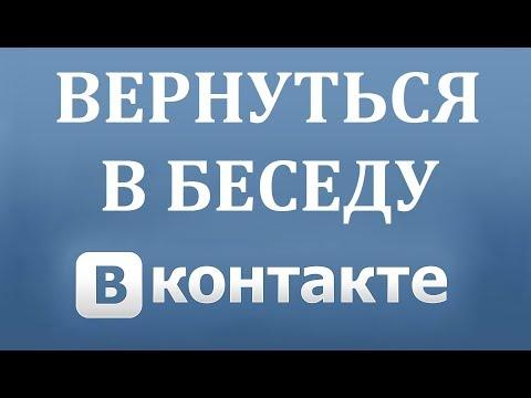 Как вернуться в удаленную беседу в Вконтакте