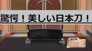 【衝撃・驚愕】鑑定結果2500万 日本刀