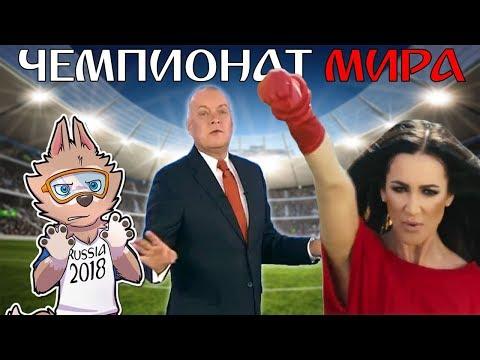 УЖАС И АБСУРД ЧЕМПИОНАТА МИРА 2018
