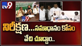 TPCC Discipline Committee meet at Gandhi Bhavan over Komatireddy Rajagopal Reddy