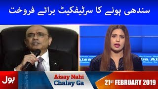 Aisay Nahi Chalay Ga Full Episode 21st Feb 2019 | Fiza Akbar Khan | BOL News | Asif Ali Zardari