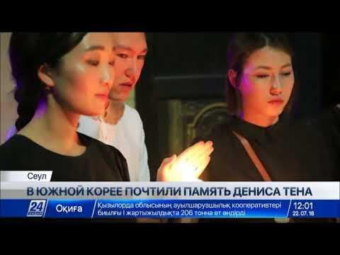 Гибель Дениса Тена потрясла граждан Южной Кореи