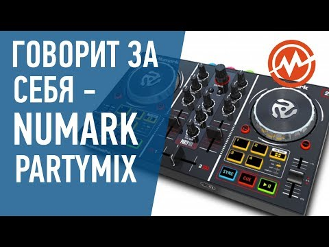 DJ-контроллер Numark Partymix