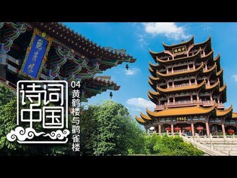 《詩詞中國》 第四集 黃鶴樓與鹳雀樓   CCTV紀錄