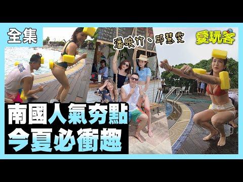 台綜-愛玩客-20200922 南國人氣夯點!今夏必衝趣!!