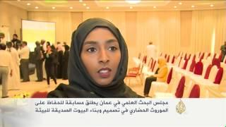 مسابقة للحفاظ على الموروث الحضاري في عمان