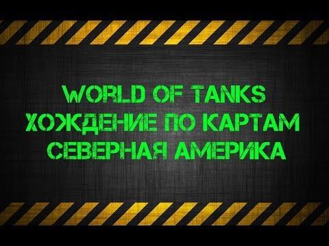 World of Tanks. Хождение по Картам- Северная Америка