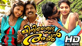 Releases Minimolude Achan  Malayalam Full Movie