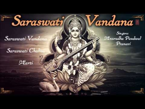Saraswati Vandana Chalisa Aarti By Anuradha Paudwal Pranavi...