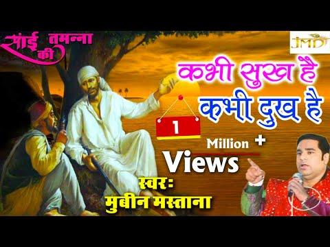 Kabhi Sukh Hai Kabhi Dukh Hai - 2017 Latest Sai Baba Song - Mubeen Mastana - JMD Music & Films